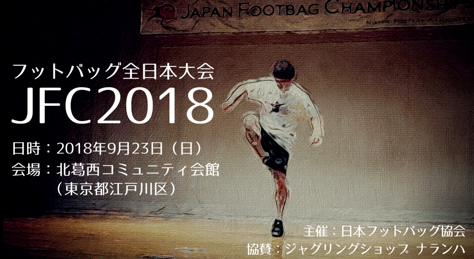 Japan Footbag Championships 2018 on Sep. 23(Open 11:00am)